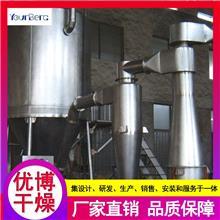 低温喷雾干燥机 离心喷雾干燥机 广泛用于化工,食品,冶金,矿产等行业
