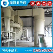 闪蒸干燥设备 碳酸钡闪蒸烘干机 氢氧化物干燥机 厂家现货