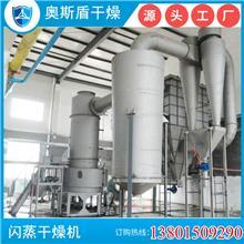 旋转闪蒸干燥机 有机物闪蒸烘干机 三氧化锑干燥机 常州厂家生产