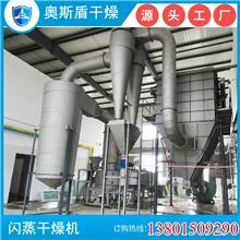 闪蒸干燥机 8型闪蒸 12型闪蒸烘干 厂家定制