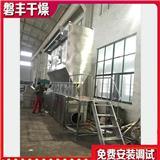 葡萄糖酸钙用沸腾床干燥机,箱式沸腾床烘干机,沸腾流化干燥机,磐丰供应
