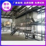 磐丰供应箱式沸腾床干燥设备,丙二酸钠沸腾床烘干机,耐用丙二酸钠沸腾床烘干机