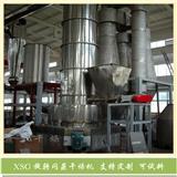 百菌清烘干机 百菌清干燥机 闪蒸干燥机源头厂家