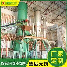 肥料粉剂干燥机 氯化锌烘干机 荧光染料烘干机