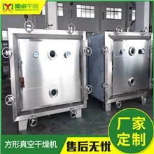 方形真空干燥机 真空干燥箱 真空烘干机 方形真空烘干箱