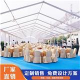 户外婚礼篷房定制 迈斯特 宴会年会活动帐篷 厂家直销