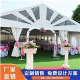 婚礼篷房设计定制 户外庆典篷房 铝合金婚庆大篷 欧式婚宴帐篷