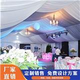铝合金白色婚宴帐篷 迈斯特篷房 组合型婚庆篷房 厂家供应