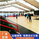 篮球馆活动篷房 迈斯特篷房 体育篷房定制 支持定制