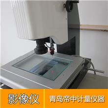 光学影像投影仪测量仪器生产青岛帝中计量仪器