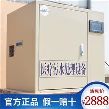牢固耐用 卫生诊室污水处理设备 小型医疗污水处理设备 博川业斯