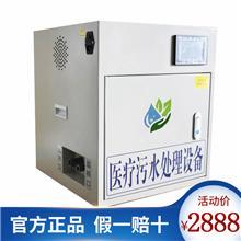 立送配件 专科诊所污水处理设备 专科门诊污水处理设备 博川业斯