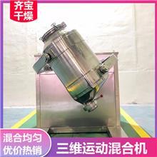 多向运动混合机 精细化学品原料混合机 化工产品混料机 粉末晶体颗粒混匀设备