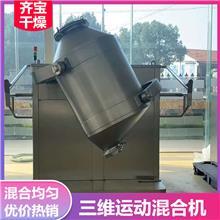 三维多向运动混合机 硬质合金混料机 磁性材料混合机 冶金粉末混粉设备