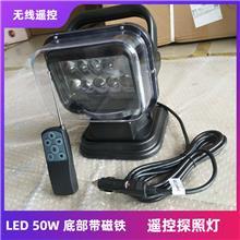 LED无线遥控车载探照灯12V24V通用50W强磁吸附汽车顶灯