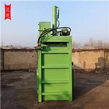 达观包厢定制小型立式液压废纸服装打包机 铁屑易拉罐金属打包机