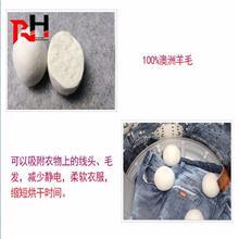 彩色毛氈球 服裝配件專用羊毛氈球 羊毛吸水吸潮干燥球 毛氈制品找南宮潤華