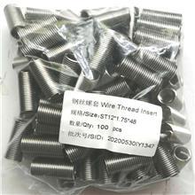 1-32UNC螺纹套 新乡喜阳阳机械 电动扳手 钢丝螺套价格