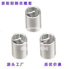 钢丝弹簧套多少钱一个 st钢丝螺套规格表 电动扳手套子 自攻螺套