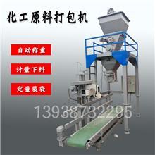 硫酸镁计量装袋机_宏源_阻燃粒包装机_化工原料打包机