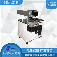 上海二氧化碳激光打标机品牌直供-塑料喷码机-非金属平面打字