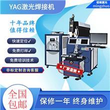 YAG激光焊接机源头厂家-上海金属激光点焊机-自动化三维五金工具点焊