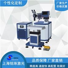 上海五金点焊机加工定制-模具激光补焊机-仪器仪表密封焊