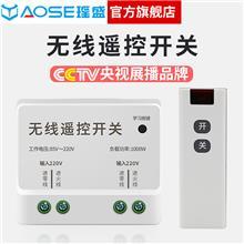 无线遥控开关接收器模块220V伏免布线家用卧室面板双控单路智能贴