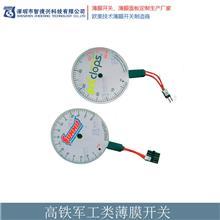深圳仪器仪表类模板面板厂家 薄膜开关面板厂家 智德兴