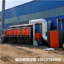 贵金属催化剂CO炉 有机废气催化燃烧处理装置 实体生产厂家