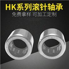 常州轴承供应厂家 HK系列冲压外圈滚针轴承 迪达轴承 非标定制
