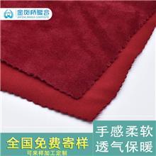 復合絨,復合一體絨保暖內衣,水貂絨復合布料廠,復合面料加絨