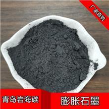 工厂直售_YH-800膨胀石墨_高纯度精华石墨_青岛岩海碳