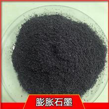 廠家直銷_優質膨脹石墨_型號齊全_沿海碳膨脹石墨