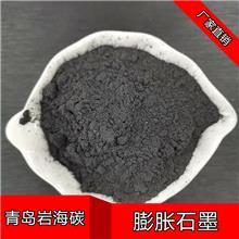 厂家推荐_80目膨胀石墨_含碳量99%鳞片石墨粉_青岛岩海碳生产