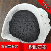 厂家推荐_YH-8膨胀石墨_含碳量99%鳞片石墨粉_青岛岩海碳生产