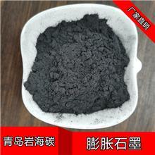 膨胀石墨批发_YH-200膨胀石墨_耐高温膨胀石墨_青岛岩海碳生产