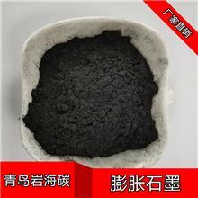 工厂直售_20目膨胀石墨_复合材料用膨胀石墨_青岛岩海碳生产