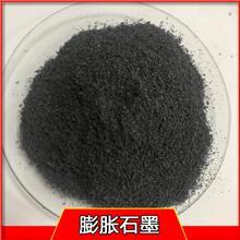 廠家定制_高純膨脹石墨_工廠生產_沿海碳膨脹石墨