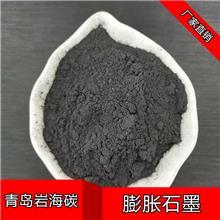 工厂直售_YH-8膨胀石墨_高纯度精华石墨_青岛岩海碳