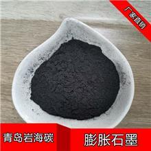 厂家推荐_YH-325膨胀石墨_含碳量99%鳞片石墨粉_青岛岩海碳生产