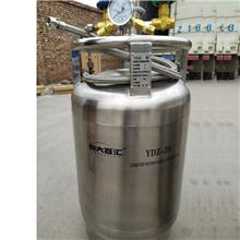 YDZ-50自排式液氮罐_新大百汇_50升氮气供给瓶_长沙供货