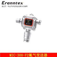 逸云天 氟气变送器 MIC-300-F2气体变送器 气体变送器厂家