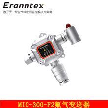 MIC-300-F2气体变送器 气体变送器厂家 逸云天 氟气变送器