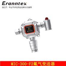 气体变送器厂家 逸云天 氟气变送器 MIC-300-F2气体变送器