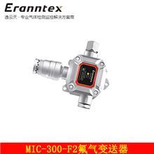 逸云天 MIC-300-F2气体变送器 气体变送器厂家 氟气变送器