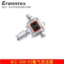 MIC-300-F2气体变送器 逸云天 氟气变送器 气体变送器厂家