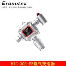 氟气变送器 MIC-300-F2气体变送器 气体变送器厂家 逸云天