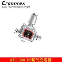 氟气变送器 MIC-300-F2气体变送器 逸云天 气体变送器厂家