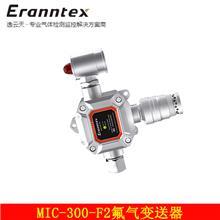 MIC-300-F2氟气变送器 气体变送器 逸云天 气体变送器厂家